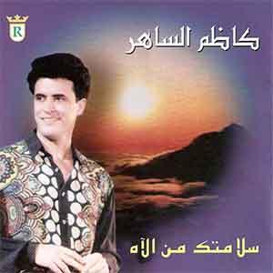 البوم سلامتك من الاه – ١٩٩٤