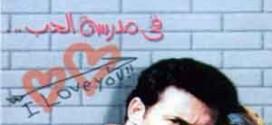 البوم في مدرسة الحب – ١٩٩٧