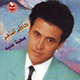 بقايا انسان song cover