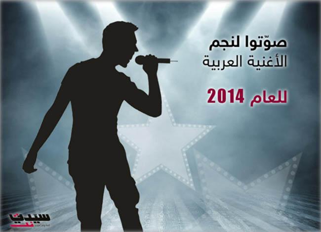 صوّتوا لنجم الأغنية العربية للعام 2014 – مجلة سيدتي