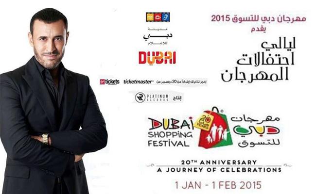 كاظم الساهر يفاجئ الجمهور بحفلة ثانية في الامارات في شهر يناير ٢٠١٥
