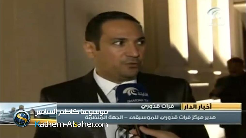 تقرير حفلة القيصر في مهرجان الشارقة ٢٠١٥ ومركز فرات قدوري