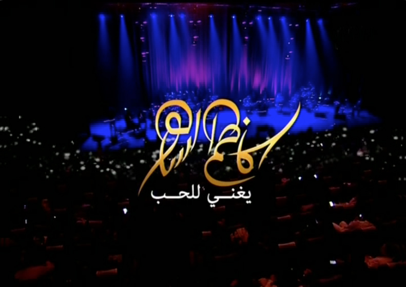 حفلة عيد الحب – ميغاراما ٢٠١٥ – المغرب كاملة HD