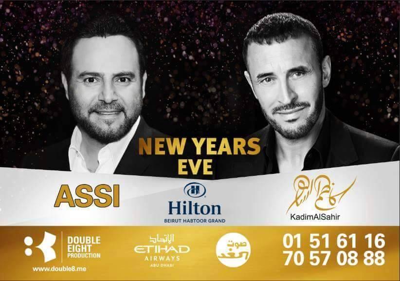 حفلات كاظم الساهر في رآس السنه – في بيروت – معلومات الحجز