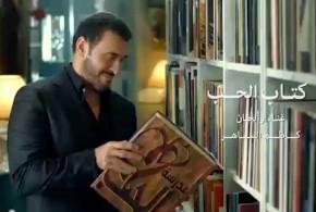 كتاب الحب – فيديو ٢٠١٦ HD